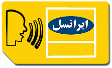 تغییر صدا در تماس با ایرانسل