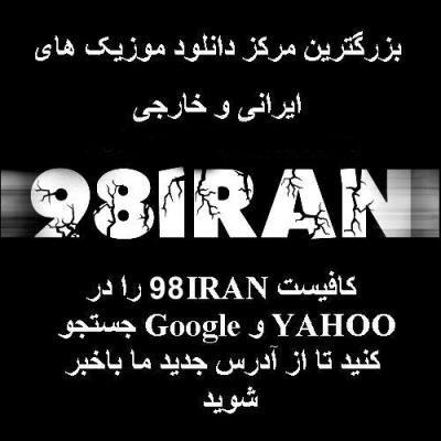آدرس جدید سایت ۹۸ایران