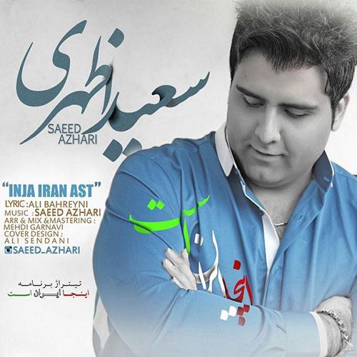 دانلود آهنگ جدید سعید اظهری به نام اینجا ایران است