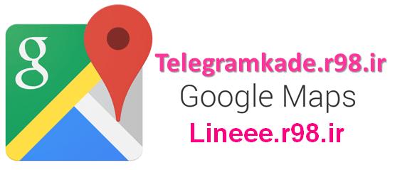 tricks used googlemaps-هفت ترفند کاربردی در گوگل مپ-جدیدترین نترفندهای گوگل مپ-اموش کامل گوگل مپ-اموزش تصویری گوگل مپ-دانلود برنامه گوگل مپ-نقشه هوایی گوگل مپ