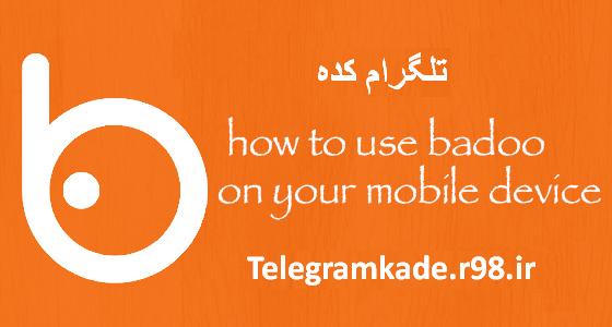 آموزش کامل استفاده از بادو مسنجر در موبایل How to Use Badoo on Your Mobile Device-how to use badoo on your mobile device-اموزش استفاده از مسنجر بادو-badoo on your mobile-مسنجر بادو-ترفند-اموزش-هک-جدیدترین ترفندهای مسنجر بادو badoo-اموزش نصب