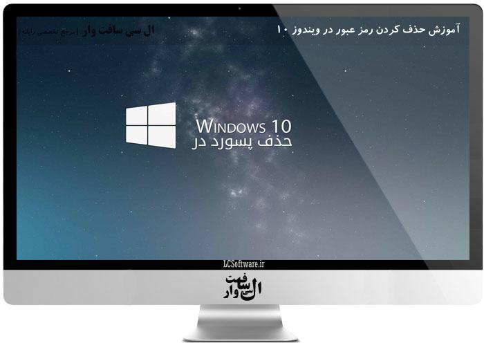 آموزش حذف کردن رمز عبور در ویندوز ۱۰