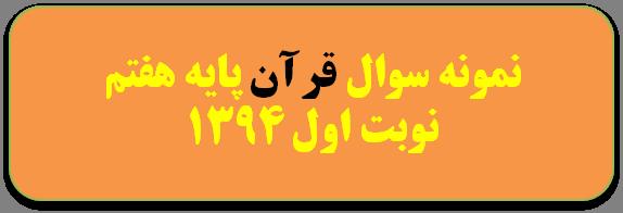 قرآن هفتم نوبت اول 94