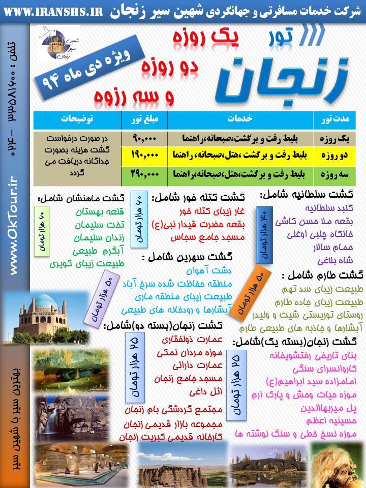 تور زنجان ویژه دی 94