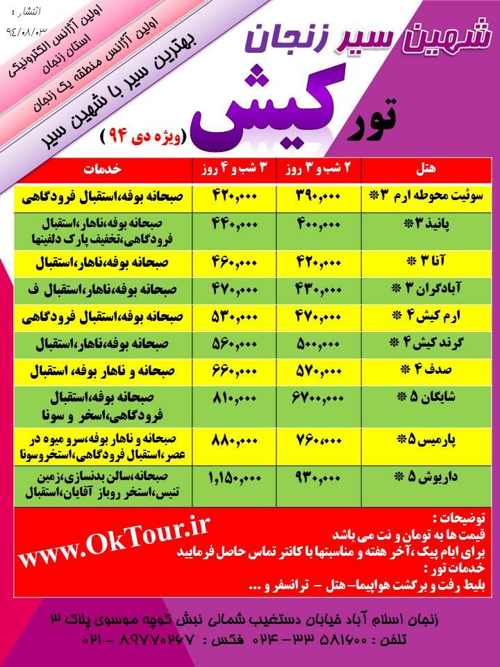 شهین سیرتور کیش از زنجان ویژه دی 94