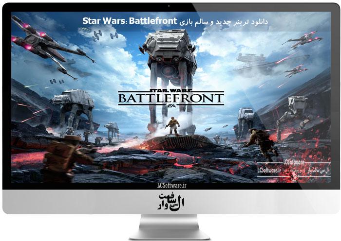 دانلود ترینر جدید و سالم بازی Star Wars: Battlefront