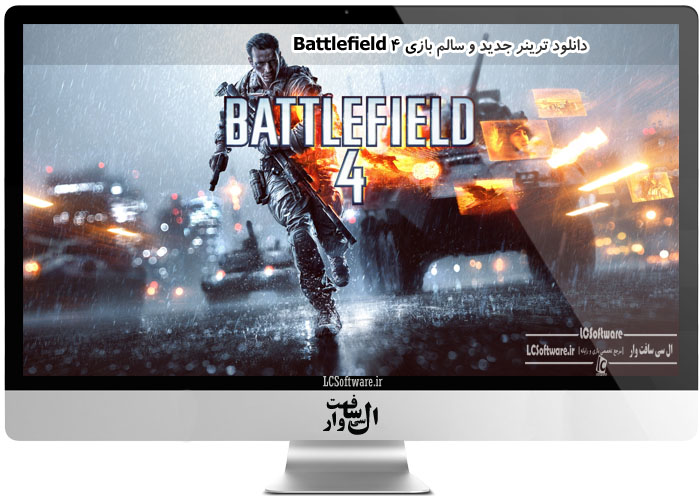 دانلود ترینر جدید و سالم بازی Battlefield 4