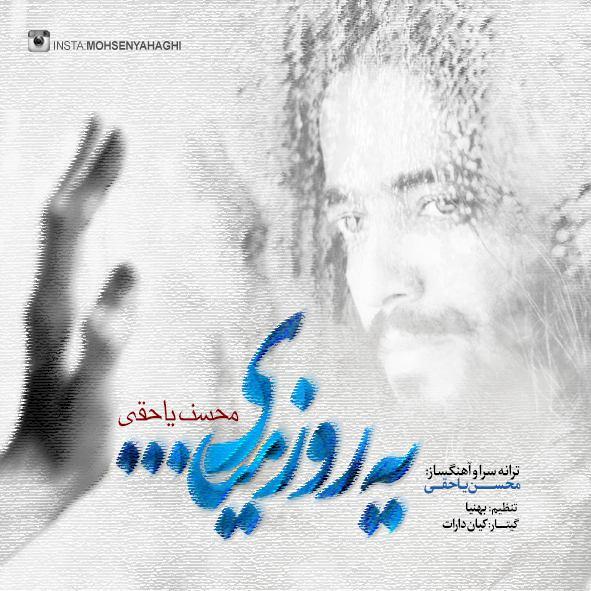 دانلود آهنگ جدید محسن یاحقی به نام یه روز میای