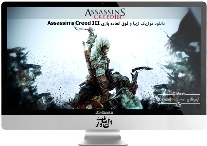 دانلود موزیک فوق العاده بازی Assassin's Creed III