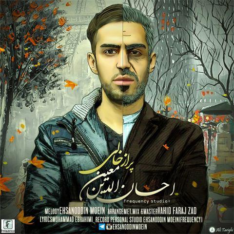 دانلود آهنگ جدید احسان الدین معین به نام پر از خالی