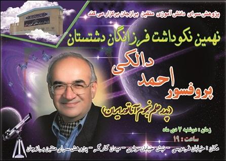 نکوداشت پروفسور احمد دالکی