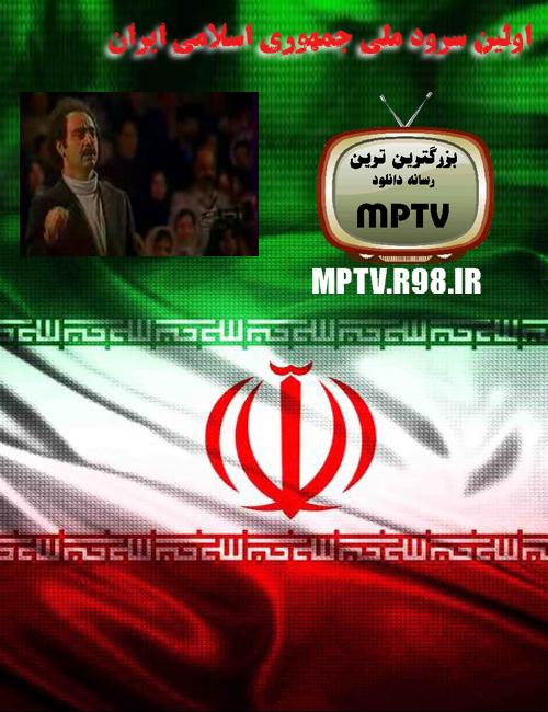 اولین سرود ملی جمهوری ایران بعد از انقلاب