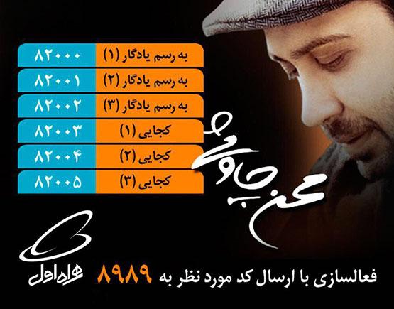کدهای آهنگ پیشواز موسیقی سریال شهرزاد محسن چاووشی
