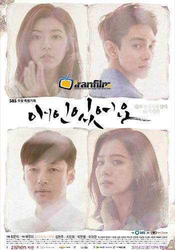 دانلود سریال کره ای I Have a Lover