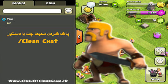 پاک کردن محیط چت کلش با دستور Clear Chat/