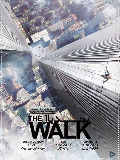 دانلود فیلم The Walk 2015 با لینک مستقیم – بند باز