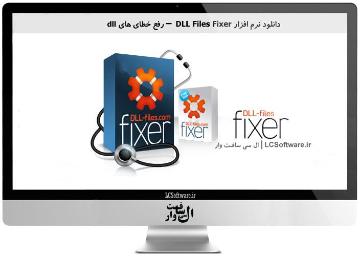 دانلود نرم افزار DLL Files Fixer  – رفع خطای های dll