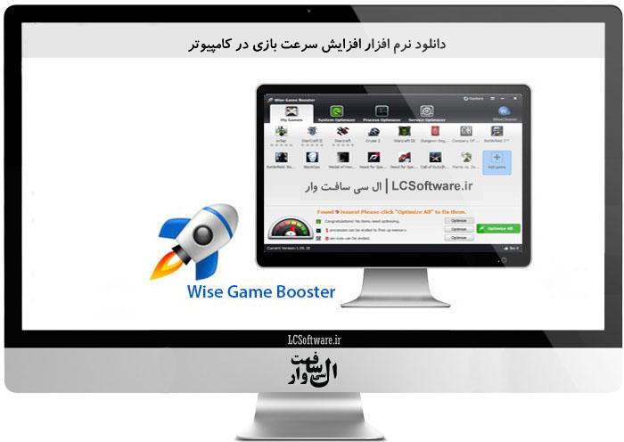 دانلود نرم افزار افزایش سرعت بازی در کامپیوتر