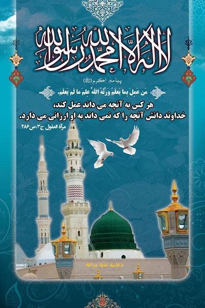 ولادت پیامبر گرامی اسلام.دعای ندبه مراغه