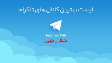 معرفی گلچینی از بهترین کانال های تلگرام