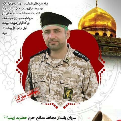 شهید مجتبی زکوی