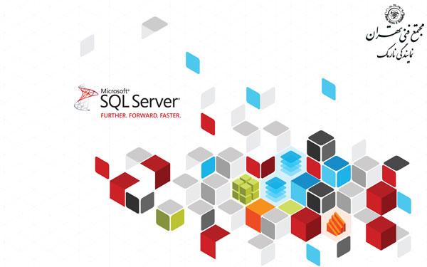 SQL server microsoft 2012 آموزش
