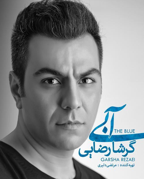 دانلود آلبوم جدید گرشا رضایی به نام آبی