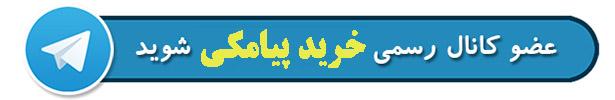 کانال ید پیامکی و اینترنتی