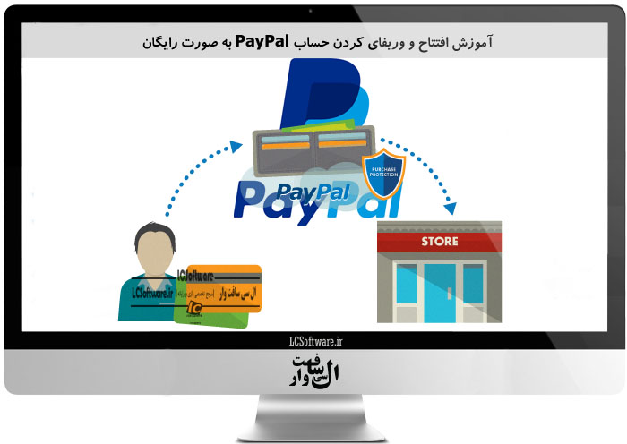آموزش باز کردن حساب PayPal به صورت رایگان