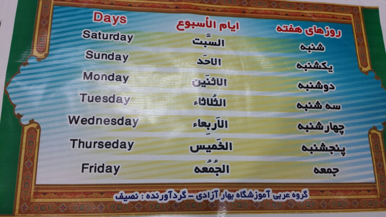 جشنواره خوارزمی زبان انگلیسی نهم سایت جامع گروه های آموزشی هرسین - اسم روزهای هفته به زبان عربی