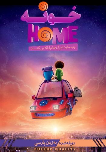 دانلود انیمیشن Home دوبله فارسی با کیفیت HD