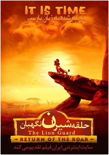 دانلود انیمیشن The Lion Guard: Return of the Roar دوبله فارسی