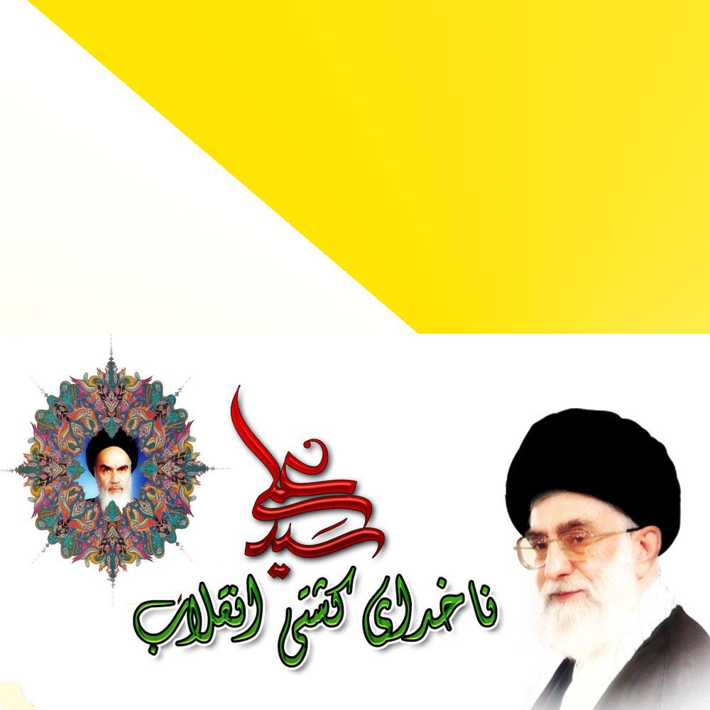 آهنگی درباره رهبر معظم انقلاب + دانلود
