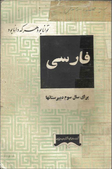 کتاب فارسی سوم دبیرستان سال 1342