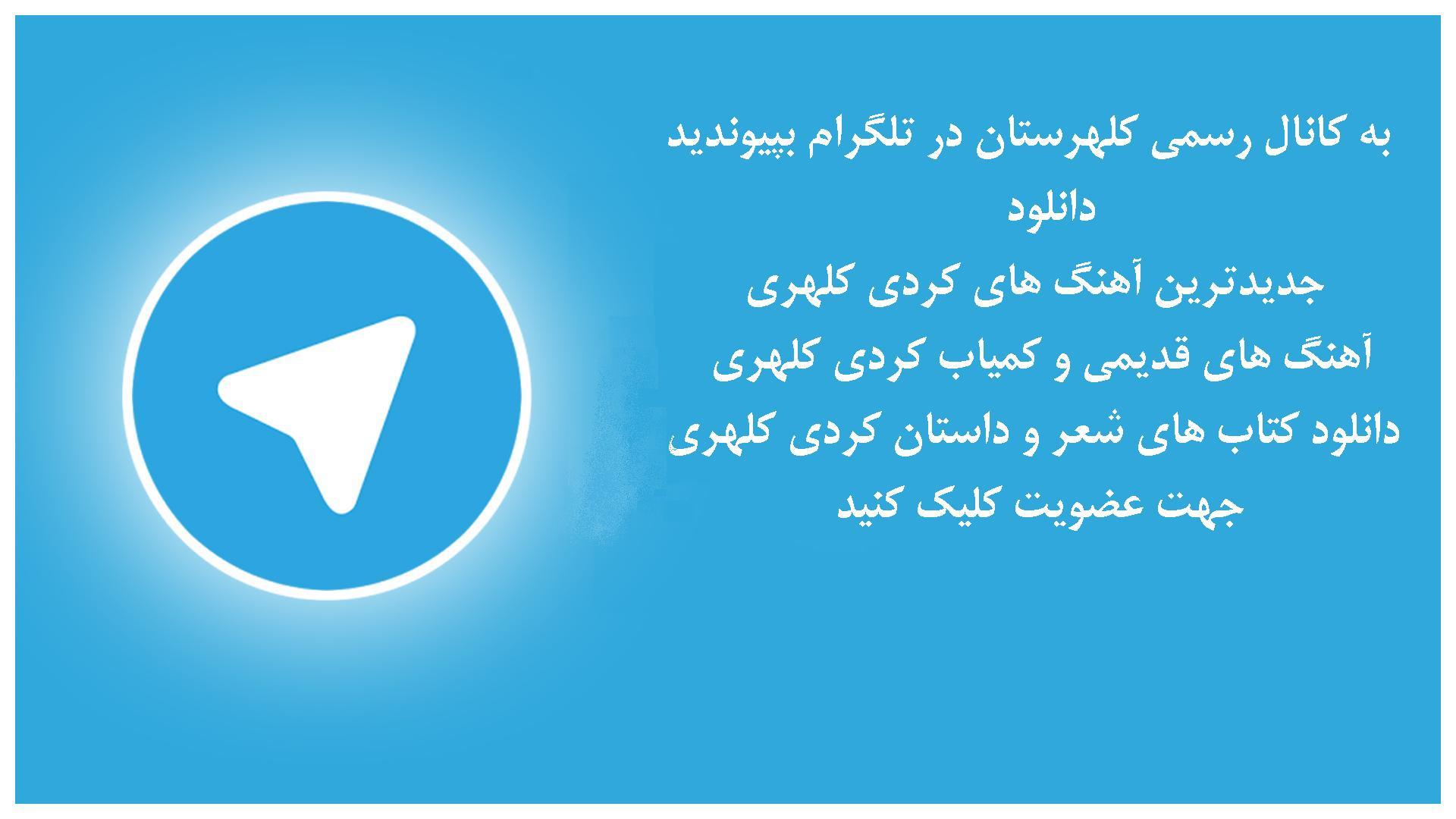 به کانال تلگرام کلهرستان بپیوندید