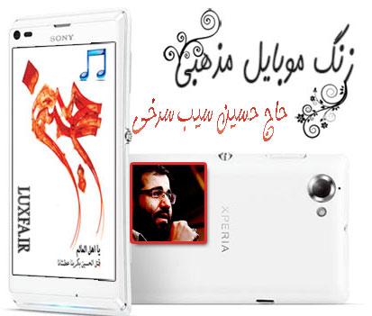 دانلود زنگ موبایل مذهبی حاج حسین سیب سرخی