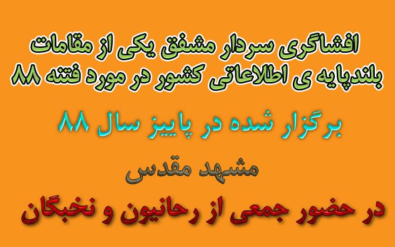 بازخوانی  سخنان افشاگرانه سردار مشفق پس از فتنه 88 متن و فایل صوتی بطور  کامل