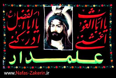 عباس طهماسب پور- سعید قانع - مراسم شب 28 صفر 94 هیئت علمدار مشهد