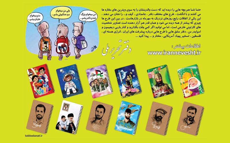 لوازم تحریر ایرانی - اسلامی