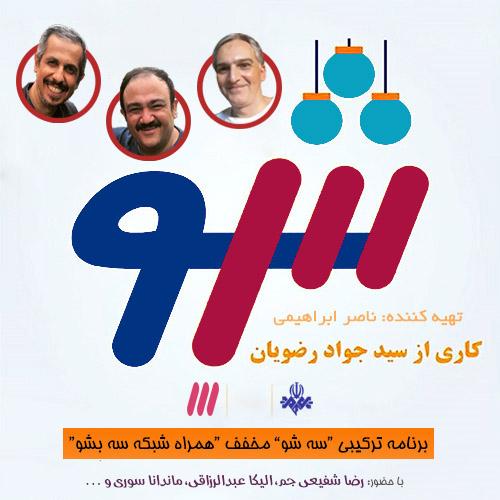 دانلود قسمت 14 برنامه تلویزیونی سه شو با کیفیت عالی و لینک مستقیم