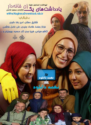http://s3.picofile.com/file/8231051634/yaddasht_haye_yek_zane_khanedar.jpg
