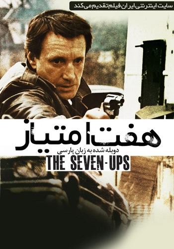 دانلود فیلم The Seven-Ups دوبله فارسی