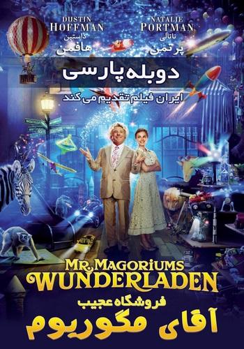 دانلود فیلم Mr. Magorium's Wonder Emporium دوبله فارسی