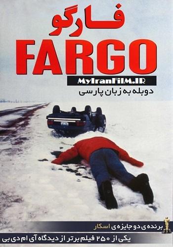 دانلود فیلم Fargo دوبله فارسی
