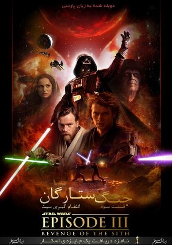 دانلود فیلم Star Wars 3 دوبله فارسی