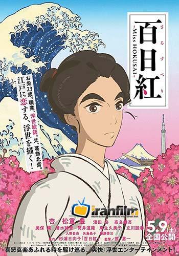 دانلود انیمیشن Miss Hokusai