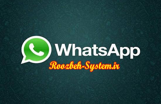 دانلود نسخه فارسی نرم افزار واتساپ WhatsApp به زودی عرضه می شود