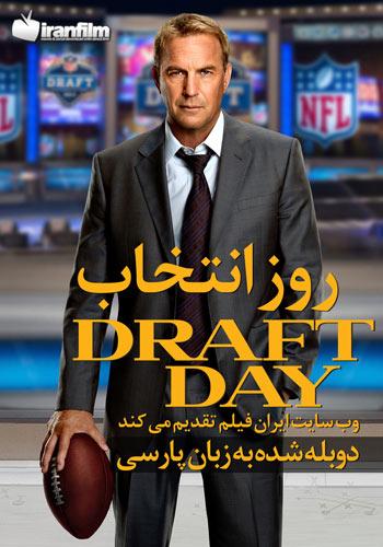 دانلود فیلم Draft Day دوبله فارسی