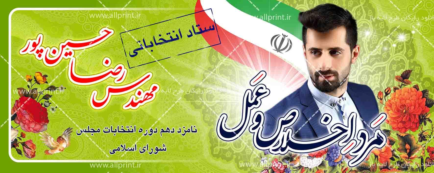 بنر لایه باز و رایگان انتخابات مجلس شورای اسلامی دهم