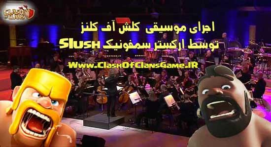 اجرای موسیقی کلش آف کلنز توسط ارکستر سمفونیک